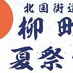 北国街道柳町夏祭り2013
