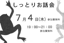 信州上田リフレッシュ合宿主催『しっとりお話会』@リベルテ