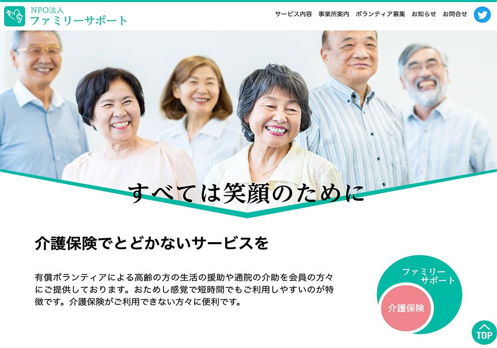 ファミリーサポートホームページ