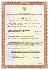 License for the operation of nuclear installations
