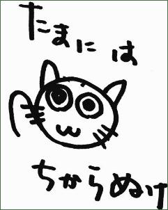 Tamaniwachikaranuke
