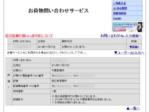 ぷらら発送-4