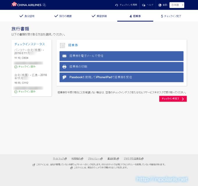 china-air-passbook-07