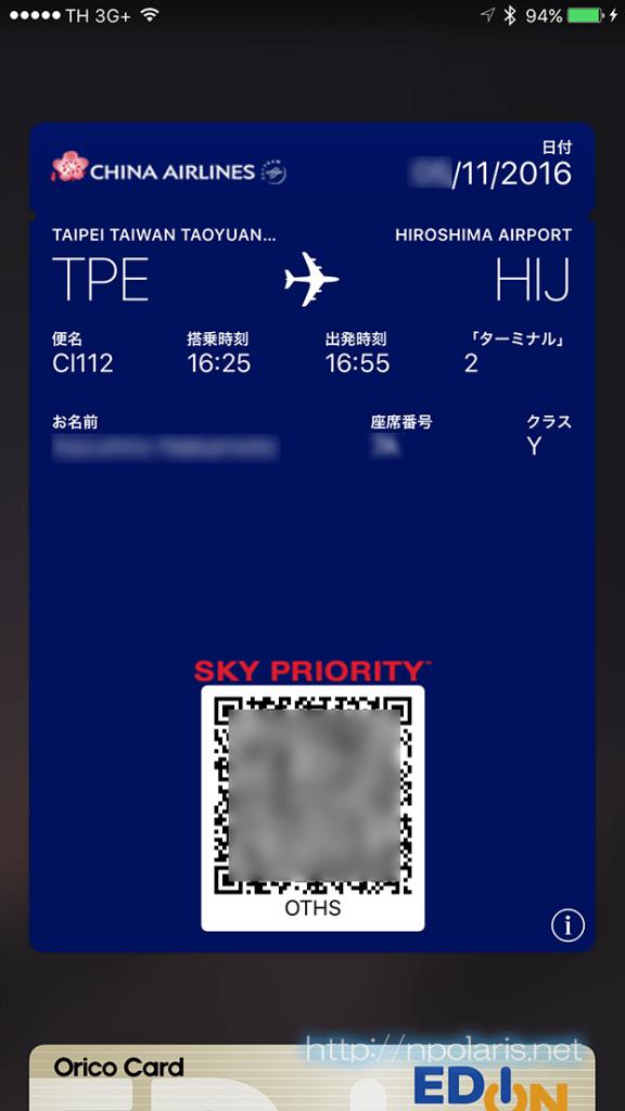 china-air-passbook-10-1