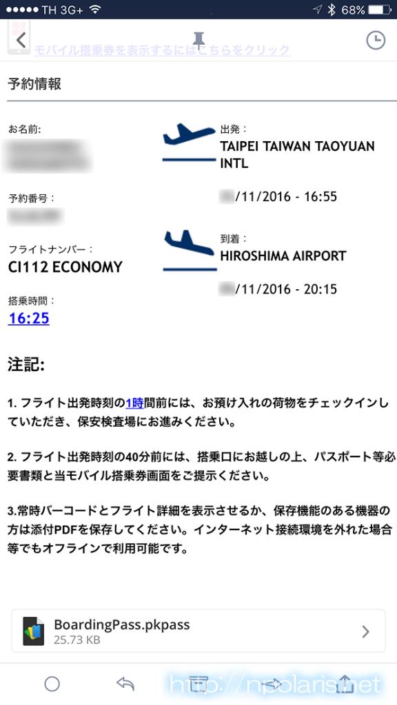 china-air-passbook-12