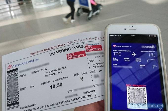 china-air-passbook-20