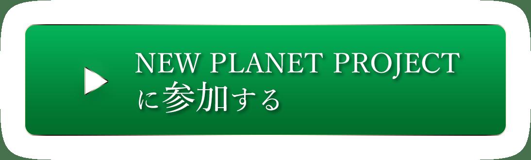 NEW PLANET PROJECTに参加する