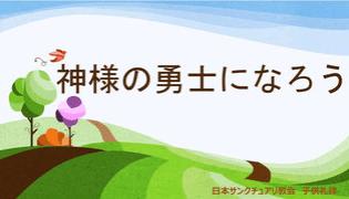 子女教育 日本サンクチュアリ協11