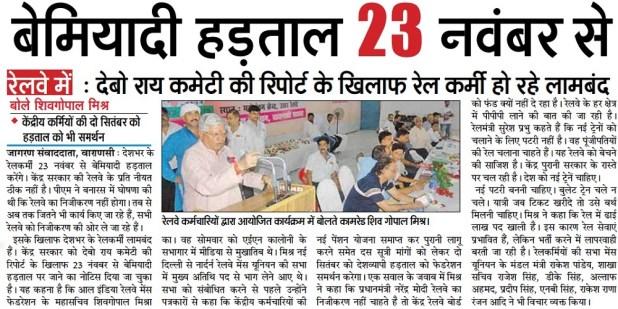 railway strike 23.11.15 said by Comrade Shiv Gopal Mishra