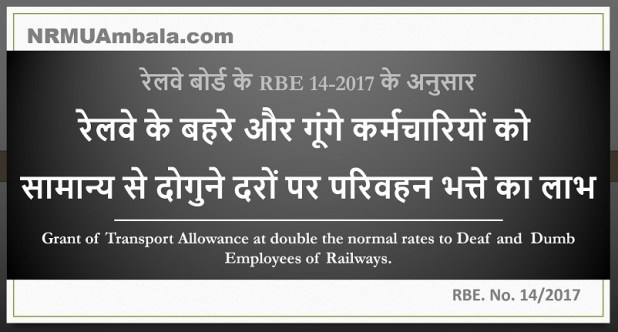 RBE 14-2017 Double Transport Allowance