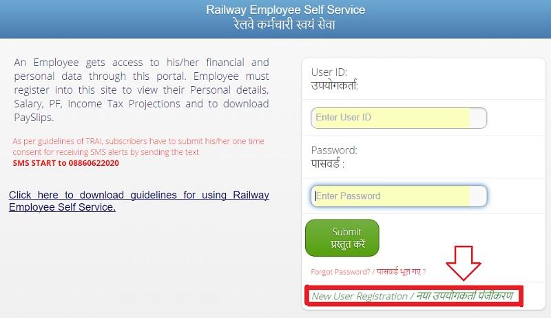 (RESS वेबसाइट पर पंजीकरण करे, इसके लिए आपका आधार नंबर या कर्मचारी संख्या  होना जरुरी है )  Pay Slip Download