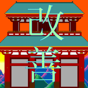 Kaizen's Honden shrine
