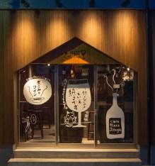 店舗表 写真:青木勝洋