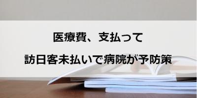 「医療費、支払って」訪日客未払いで病院が予防策(日本経済新聞より)