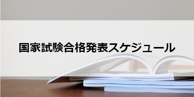 【国家試験】国家試験合格発表スケジュール