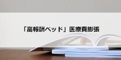 「高報酬ベッド」医療費膨張 重症者向け、思惑外れ (日経新聞より)