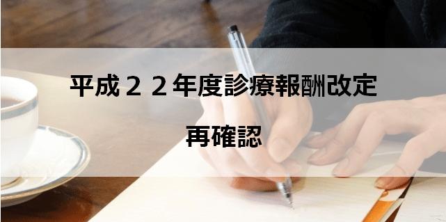 平成22年度診療報酬改定(厚生労働省)を再確認