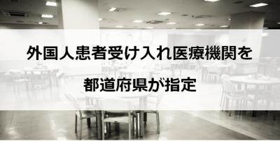 外国人患者受け入れ医療機関を都道府県が指定