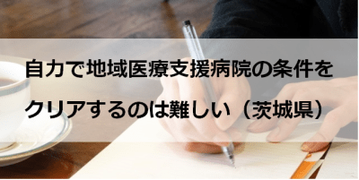 自力で地域医療支援病院の条件をクリアするのは難しい(茨城県)