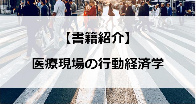 【書籍紹介】医療現場の行動経済学: すれ違う医者と患者