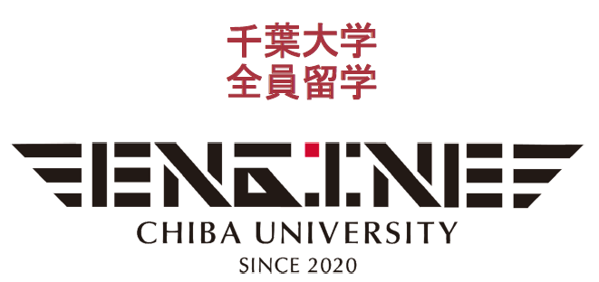 千葉大、全入学者に海外留学を必修化