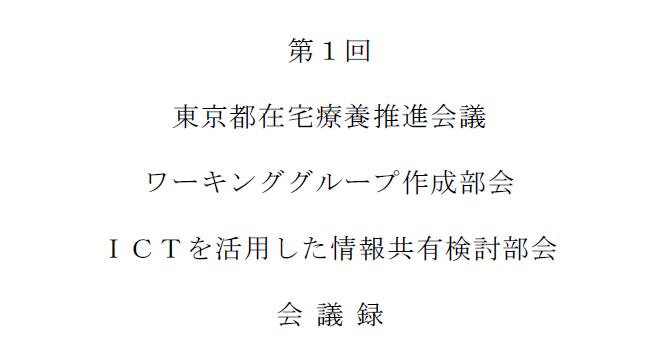 東京都「多職種連携ポータルサイト」設置