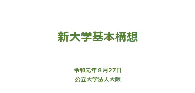 大阪府大・大阪市立大、統合、新大学22年度設置