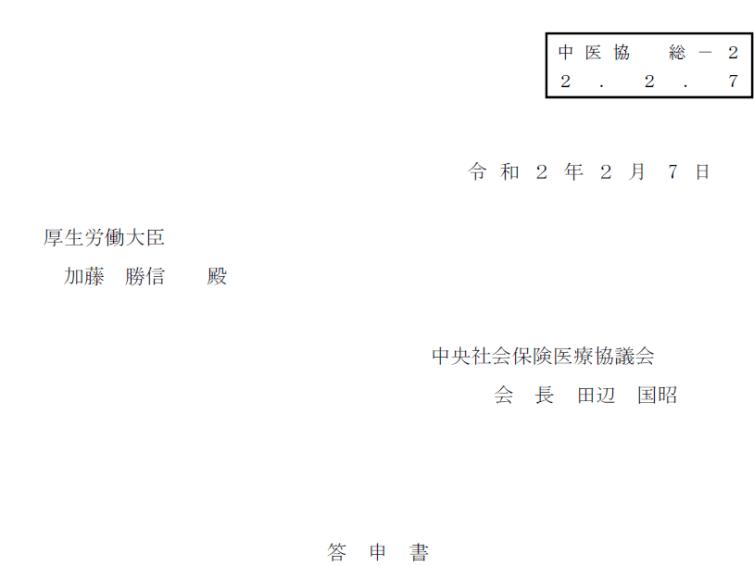 【速報!】2020年 診療報酬改定