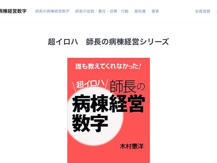 木村憲洋先生の書籍がWEB上で読めます