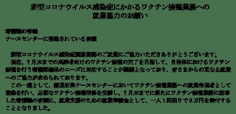 日本看護協会から看護職の皆さんにワクチン接種業務に従事のお願い