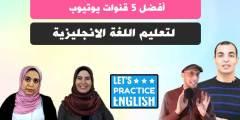 تعلم اللغة الانجليزية مجاناً للمبتدئين أفضل 5 قنوات علي اليوتيوب