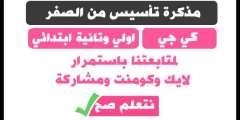 arabic-language-children2019