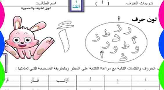 تعليم اللغة العربية للأطفال Pdf وتعلم كتابة الحروف الأبجدية نتعلم صح