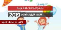 نماذج امتحانات لغة عربية للصف الاول الابتدائي