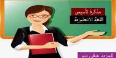 مذكرة تأسيس لغة انجليزية من الصفر 2020