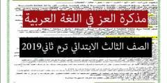 لغة عربية الصف الثالث الابتدائي ترم ثاني