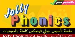 تحميل سلسلة تأسيس جولي فونيكس Jolly Phonics كاملة بالصوتيات
