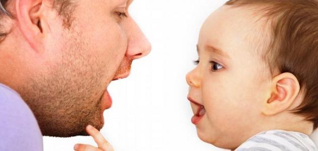 كيف تعلم الطفل الكلام