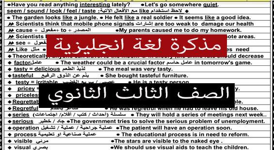مذكرة لغة انجليزية للصف الثالث الثانوي