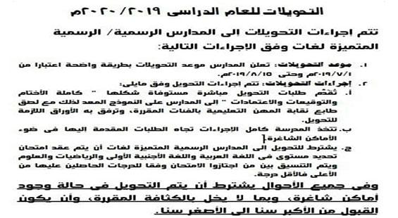 موعد وإجراءات تحويلات المدارس لعام 2019