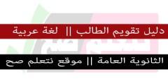 دليل تقويم الطالب لغة عربية للصف الثالث الثانوي 2020