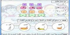 مذكرة المهارات الاساسية في اللغة العربية للصفوف الأولية