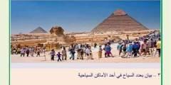 المشروع الأول : السياحة للصف الخامس الإبتدائي