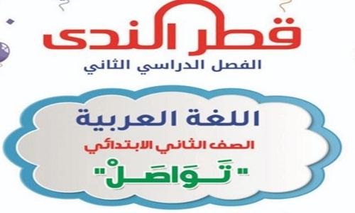 كتاب قطر الندي لغة عربية للصف الثاني الابتدائي ترم ثاني 2020