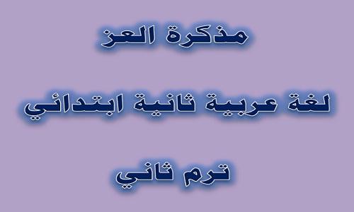 مذكرة العز لغة عربية ثانية ابتدائي