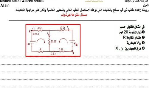 مسائل قانونا كيرشوف فيزياء الصف الثاني عشر