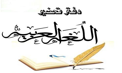 دفتر تحضير اللغة العربية للمرحلة الثانوية