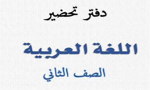 دفتر تحضير لغة عربية للصف الثاني الإبتدائي