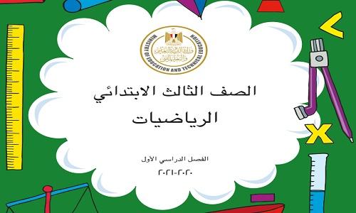 كتاب الرياضيات للصف الثالث الإبتدائي الترم الأول