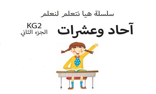 مذكرة الآحاد والعشرات للأطفال كي جي 2